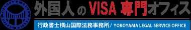 外国人のVISA専門オフィス