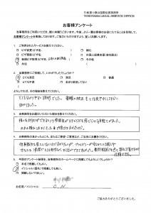 処理済~150427_アンケートCN_01