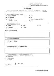 160419_受領書とアンケート_01