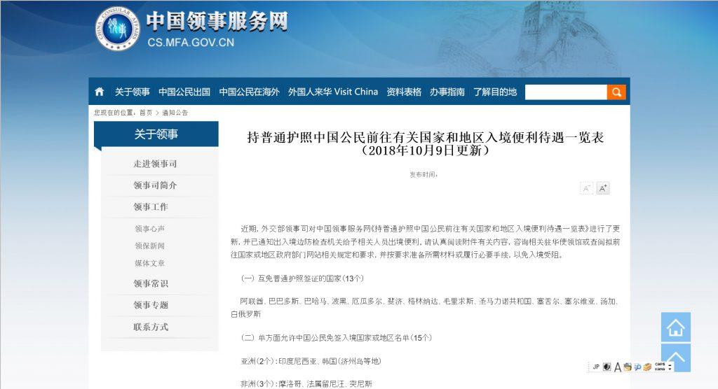 中国領事服務網