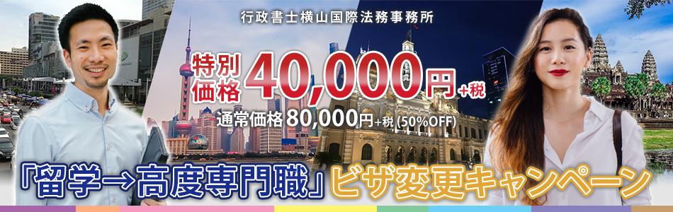 留学→高度専門職キャンペーン
