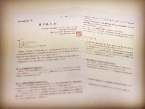 申请人专属的法律意见书