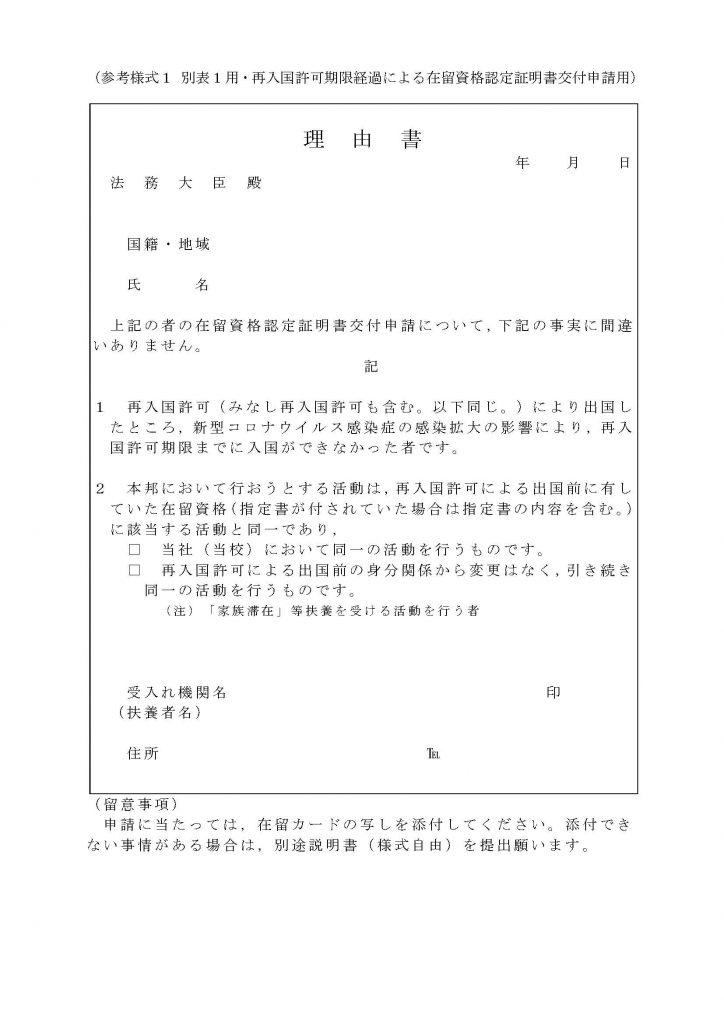 再 入国 関連 書類 提出 確認 書